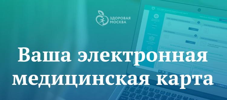электронная медицинская карта москва