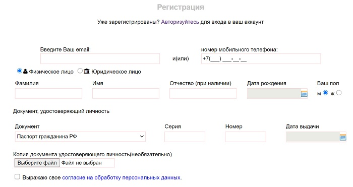 Регистрация Е-осаго