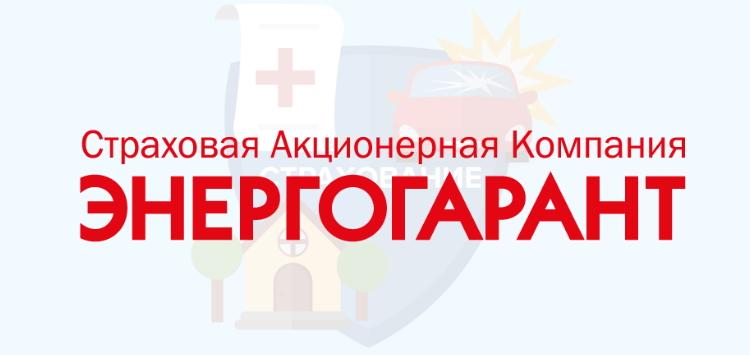 Энергогарант логотип