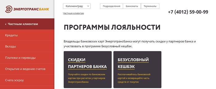 сайт энерготрансбанк