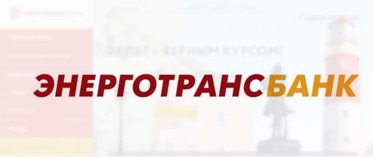 Энерготрансбанк logo