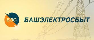 Башэлектросбыт логотип