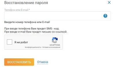 восстановление пароля эскб