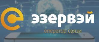 Эзервей лого
