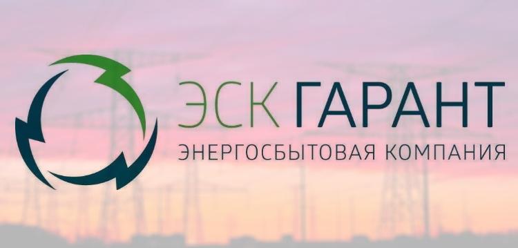 ЭСК Гарант Иваново