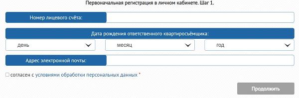 форма регистрации эстейт