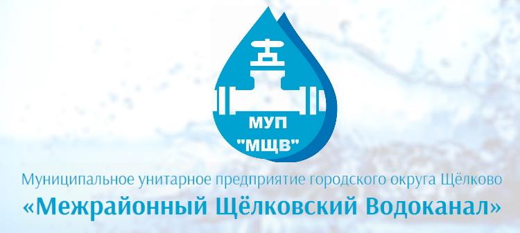 Межрайонный Щёлковский Водоканал