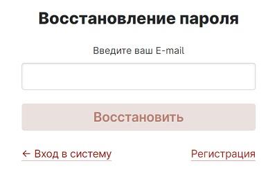 восстановление пароля аккаунта школы
