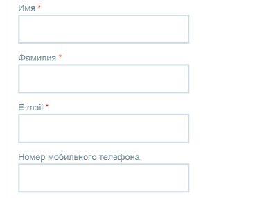 контактная информация регистрация