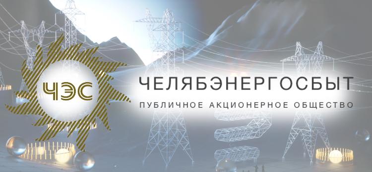 Челябэнергосбыт логотип