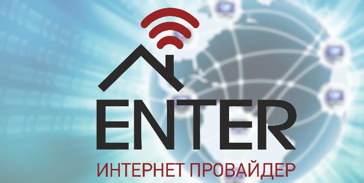Энтер интернет провайдер