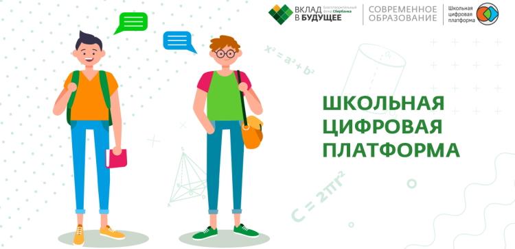 Школьная цифровая платформа Сбербанка
