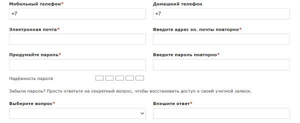 Шелл регистрационная форма