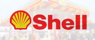 Shell заправка логотип