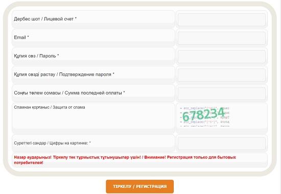 форма регистрации Шыгысэнерготрейд