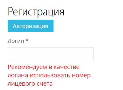 регистрация Тюменьэнергосбыт