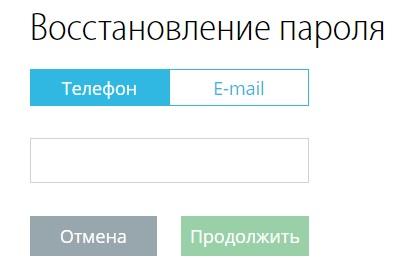 восстановление пароля Тюменьэнергосбыт
