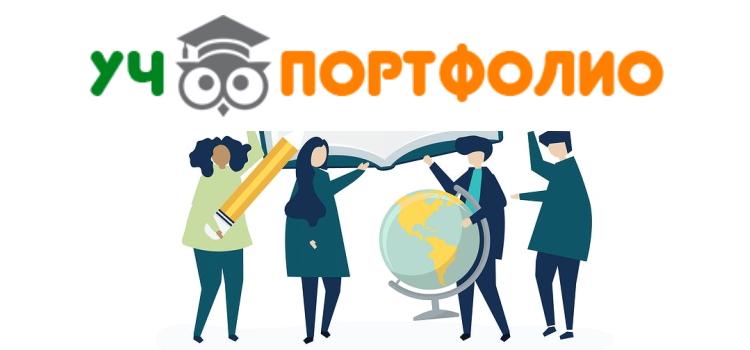 УчПортфолио логотип