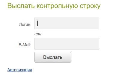 восстановление пароля браус
