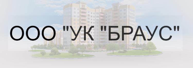 """ООО """"УК """"БРАУС"""""""