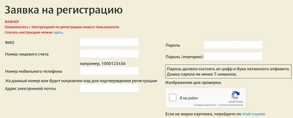 заявка на регистрация дзержинец