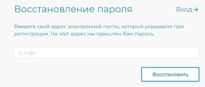 восстановление пароля жкх мастер