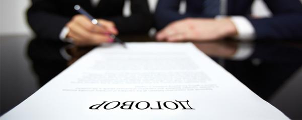 Подписанный контракт
