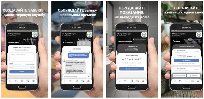 скриншоты мобильного приложения ук родной городок