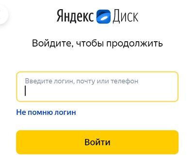 Яндекс диск вход
