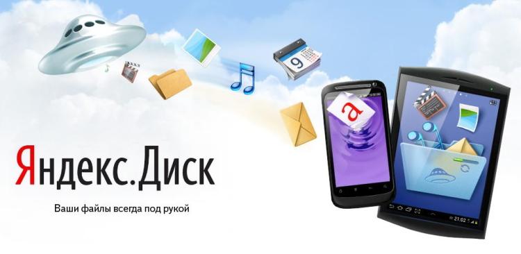 Подключение Яндекс Диска