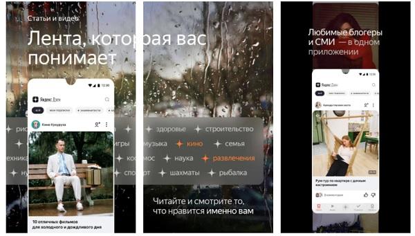 скриншоты приложения яндекс дзен