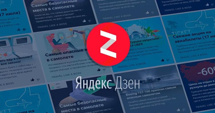 Яндекс дзен лого