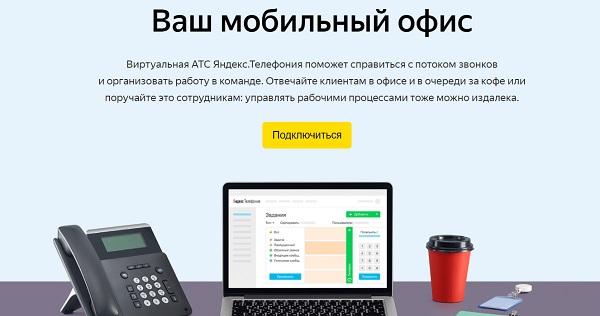 Яндекс.Телефония сайт