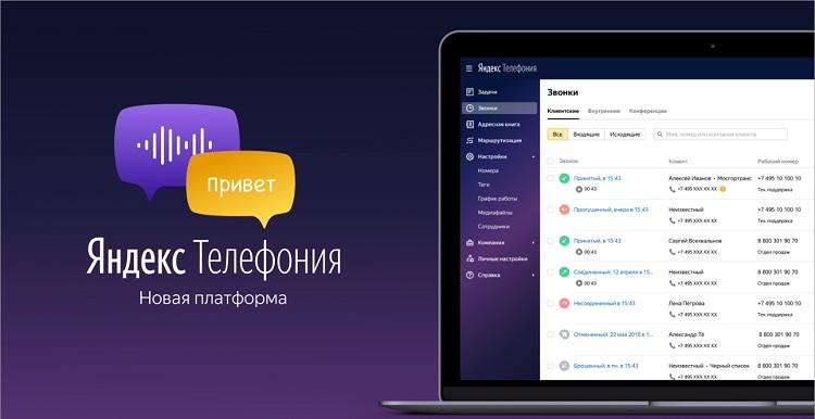 Яндекс телефония панель управления