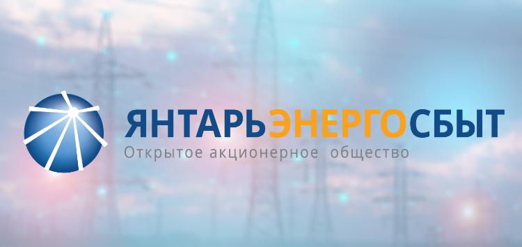 Янтарьэнерго логотип