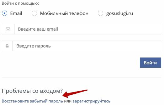 Восстановление пароля Югория