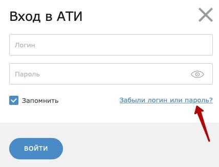 восстановление пароля АТИ
