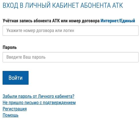 Вход и регистрация АТК