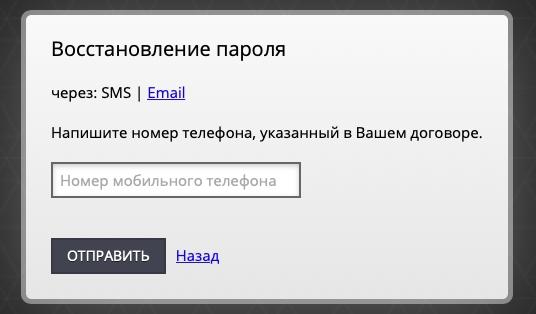 Восстановление пароля в ЛК ЯрКом