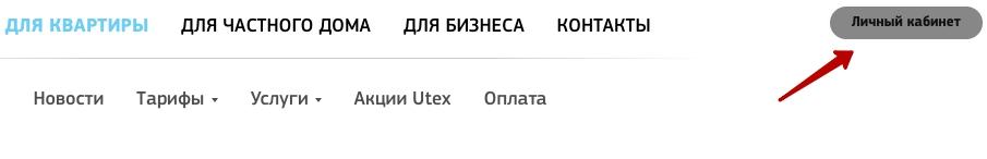 ЛК Ютэкс
