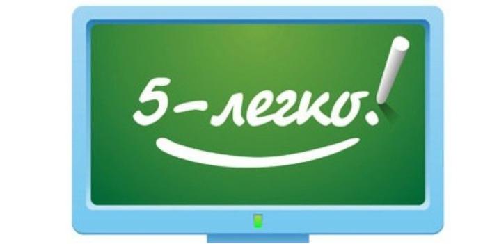 5-Легко