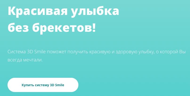 ЛК 3D Smile