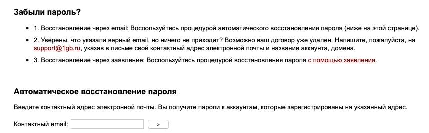 Восстановление пароля 1ГБ.ру