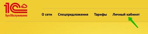 вход и регистрация 1cbo.ru
