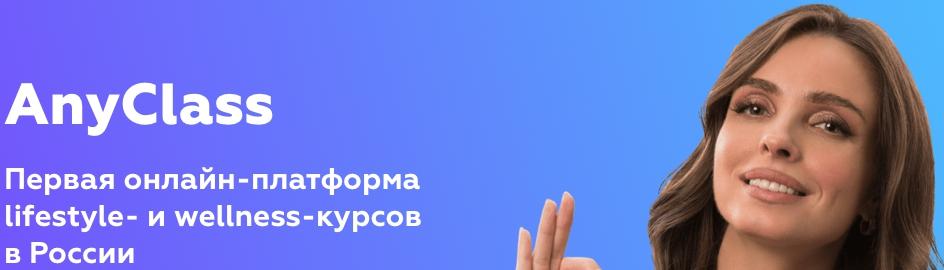 Аникласс.ру