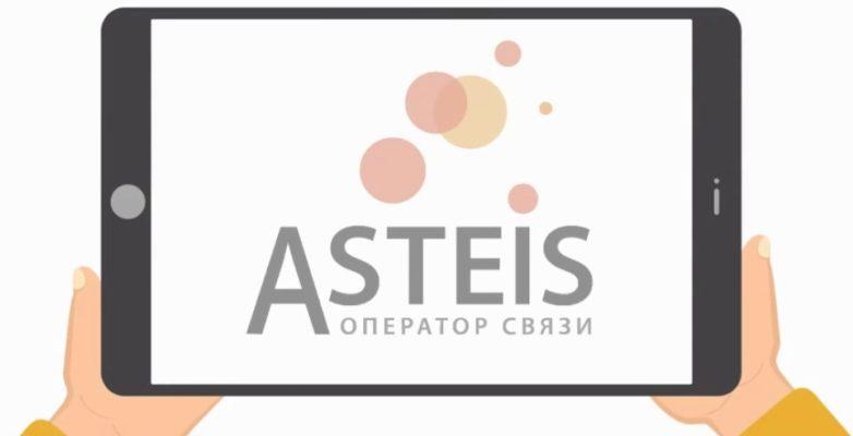 Астэйс
