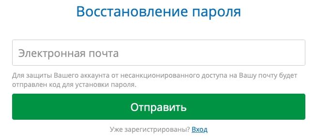 Восстановление пароля Альта-Софт