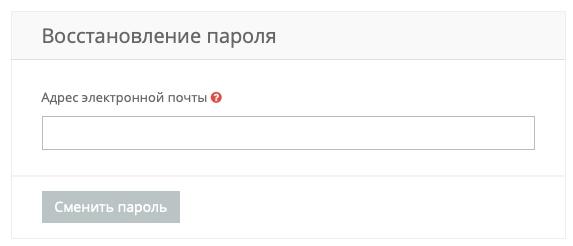 Восстановление пароля Астро-Волга