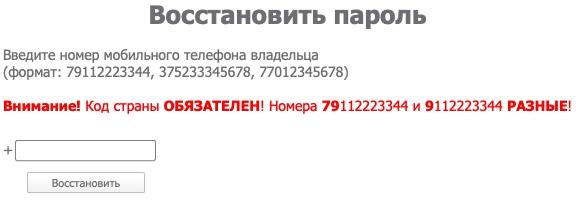 Восстановление пароля 911ФМ