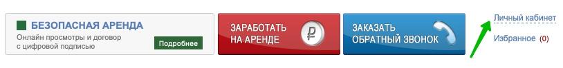 Вход в ЛК 6550101